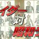 Kamen Rider X Starring in Heisei Rider VS Showa Rider, Shibasaki Directing
