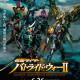 Wii U and PS3 Kamen Rider: Battle Ride War 2 Game Details