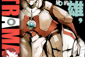 Ultraman Manga Animated as Motion Comic