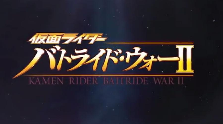 Second Trailer for Kamen Rider Battride War II
