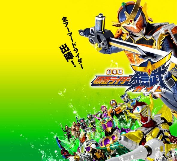 Kamen Rider Gaim The Movie Kamen Rider Gaim Summer Movie