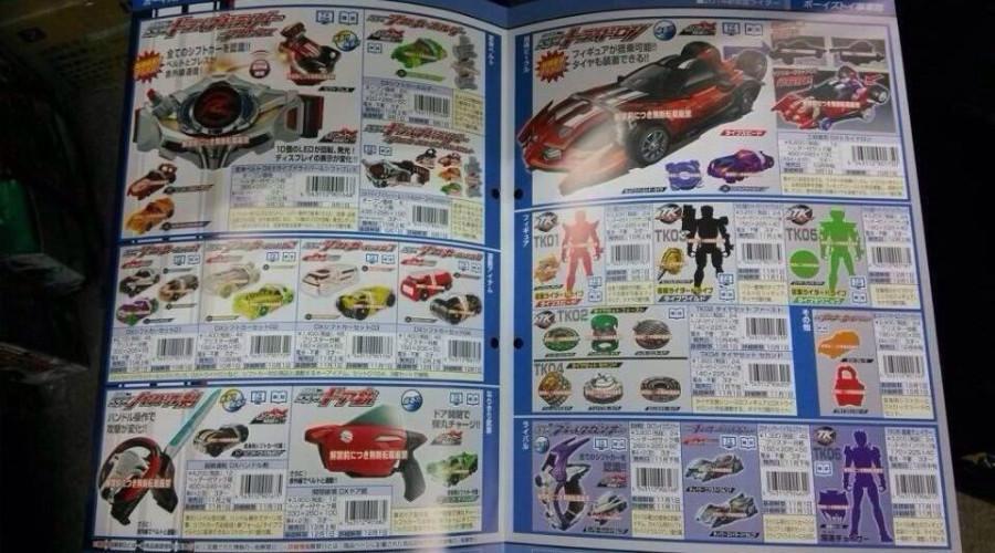 Kamen Rider Drive Catalog Revealed