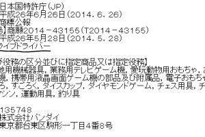 Kamen Rider Drive's Belt Name Revealed