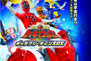 Ressha Sentai ToQger the Movie: Galaxy Line S.O.S. Full Summary