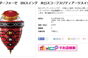 Complete Set of Kamen Rider Fourze Astro Switches to be Released