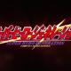 New Trailer for Super Hero Generation