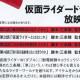 Kamen Rider Drive Episode Titles