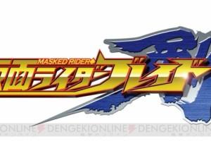 Kamen Rider Blade CD Drama Sequel Announced