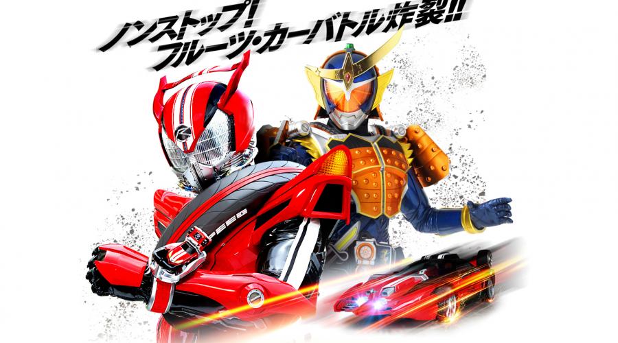 Kamen Rider Drive x Gaim Movie Title and Cast Revealed