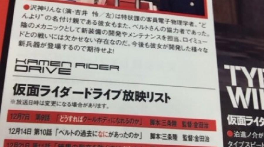 Kamen Rider Drive December Episode Titles Released