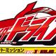 Kamen Rider Drive: Secret Mission Type TOKUJO Revealed