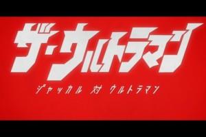Details For Japan Animator Expo Ultraman Short Released