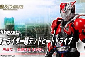 S.H.Figuarts Kamen Rider Chou Dead Heat Drive Announced