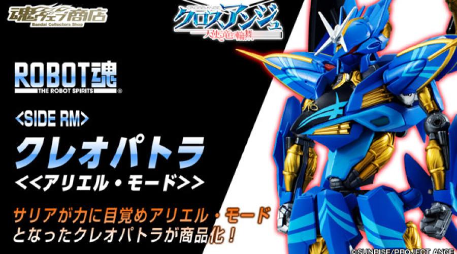 Upcoming Robot Damashii Releases for March via Tamashii Web