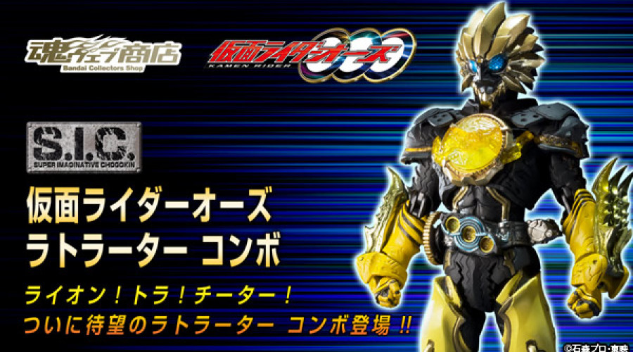 S.I.C. Kamen Rider OOO LaTorarTar Combo to be Released in March via Tamashii Web