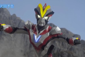 Next Time on Ultraman X: Episode 13