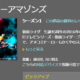 Kamen Rider Amazons Season One Listed on Amazon