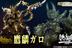 Makai Kado Garo (Ourin no Ya Version) Announced
