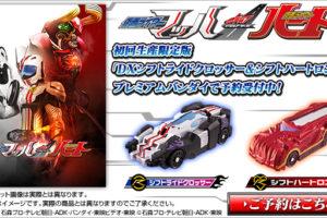 Kamen Rider Drive Saga Shift Rider Crosser & Shift Heartron Details Revealed