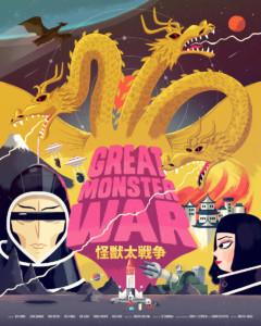 chistopherlee-Great-Monster-War-16x20