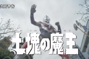 Next Time on Ultraman Orb: Episode 2