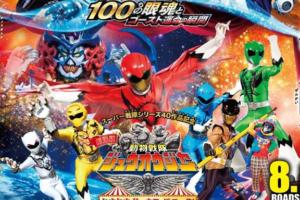 Kamen Rider/Super Sentai Movie Opens at 4th, Godzilla Remains in 1st
