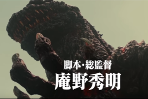 Shin Godzilla Tops Japanese Box Office