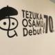 Gallery Nucleus Celebrates Osamu Tezuka in 70th Anniversary Art Tribute Exhibit
