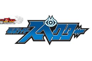 Kamen Rider Ghost RE:BIRTH V-Cinema Project Announced