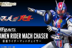 S.H.Figuarts Kamen Rider Mach Chaser Announced