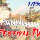 Fujiyama Ichiban Festival IV Details Announced