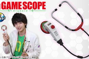 Kamen Rider Ex-Aid DX Game Scope Announced