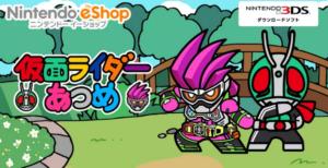 rider-atsume-top