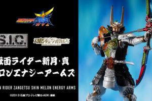 S.I.C. Kamen Rider Zangetsu Shin Melon Energy Arms Announced