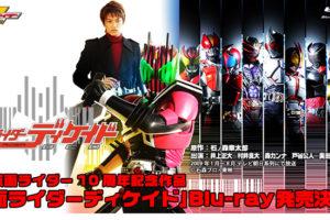 Kamen Rider Decade Blu-ray Box to Release Next Month