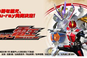 Kamen Rider Den-O Blu-ray Boxes Announced
