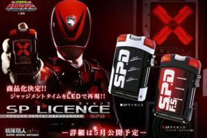 Premium Bandai Announces the Super Sentai Artisan SP Licence