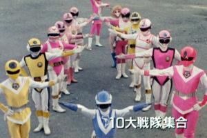 Women of Tokusatsu Part 1: Early Super Sentai
