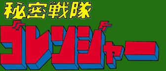 Logo-goranger