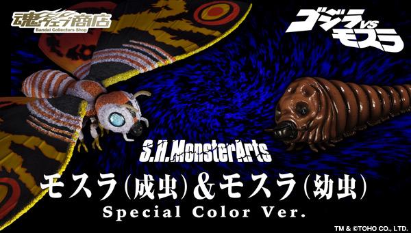 S.H. MonsterArts Mothra Special Color Ver.