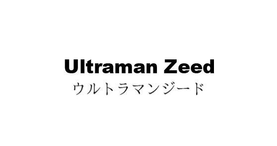 """Tsuburaya Files """"Ultraman Zeed"""" Trademark"""