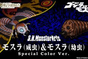 Premium Bandai Annouces S.H. MonsterArts Mothra Special Color Version Set