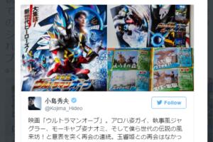Hideo Kojima Appears in Ultraman Orb Movie