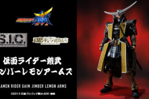 S.I.C. Kamen Rider Gaim Jimber Lemon Arms Announced