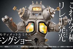 Ultimate Luminous King Joe Premium Bandai Figure Revealed