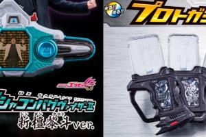 Shin Dan Kuroto Version of Gashacon Bugvisor II and Proto Gashat Set Announced