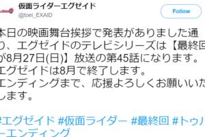 Kamen Rider Ex-Aid Finale Announced