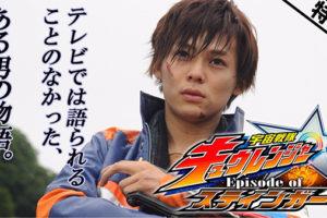 Uchu Sentai Kyuranger Episode of Stinger Teaser & Cast
