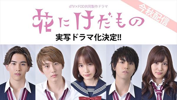 news_header_hananikedamono