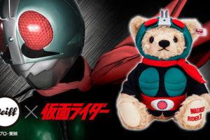Premium Bandai Announces Kamen Rider 1-Inspired Teddy Bear